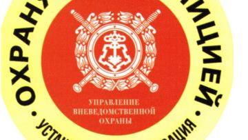 Наклейка «Охраняется полицией»